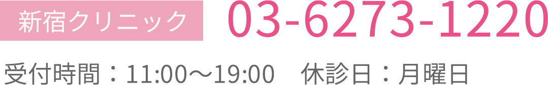 新宿クリニックへのお電話は03-6273-1220へ(診療時間:11:00~19:00 休診日:月曜日)