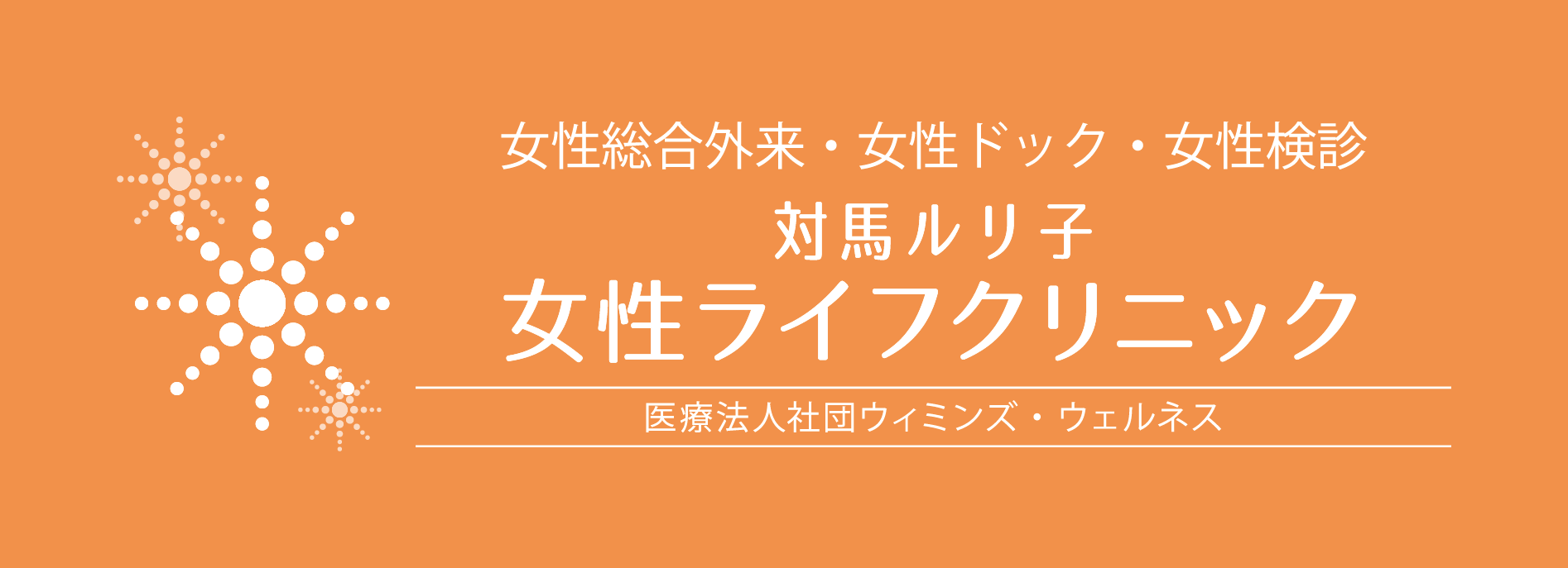 対馬ルリ子女性ライフクリニック|東京都中央区銀座の女医による婦人科・女性検診